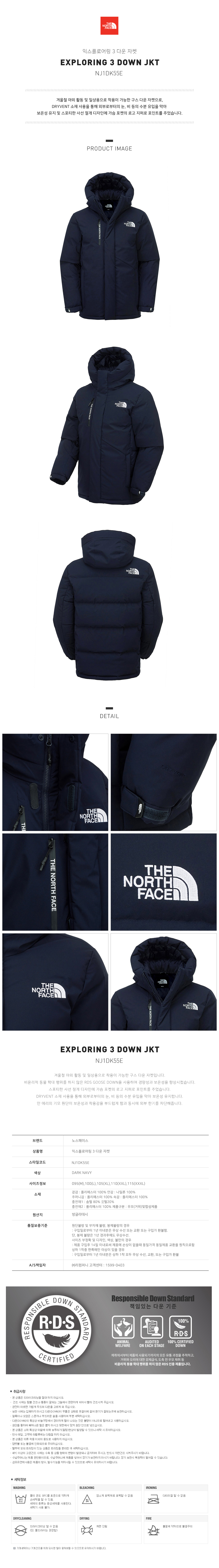 노스페이스(THE NORTH FACE) NJ1DK55E_익스플로링 3 다운 자켓